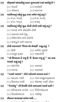 Gujarat all Government Exam For GK Part 11 poster