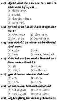 Gujarat all Government Exam For GK Part 11 screenshot 1