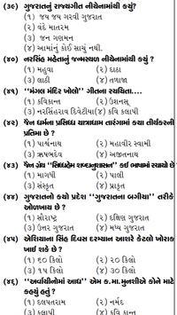 Gujarat all Government Exam For GK Part 11 screenshot 2
