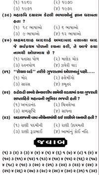 Gujarat all Government Exam For GK Part 11 apk screenshot
