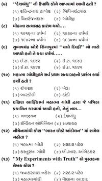 Gujarat all Government Exam For GK Part 12 poster