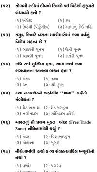 Gujarat all Government Exam For GK Part 12 screenshot 2