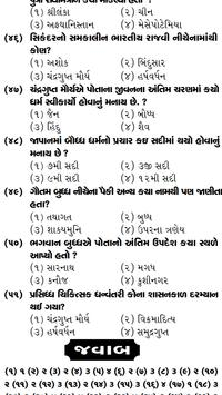Gujarat all Government Exam For GK Part 12 screenshot 3