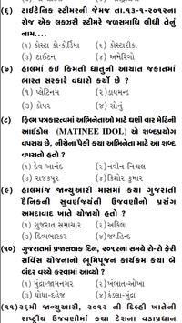 Gujarat all Government Exam For GK Part 13 apk screenshot