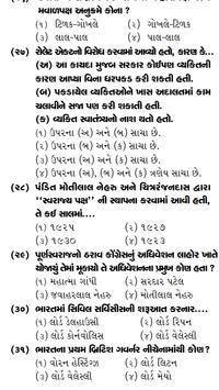 Gujarat all Government Exam For GK Part 14 apk screenshot