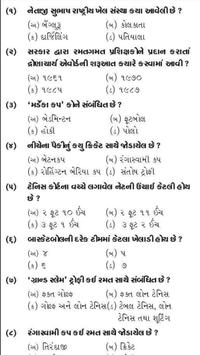 Gujarat all Government Exam For GK Part 01 poster