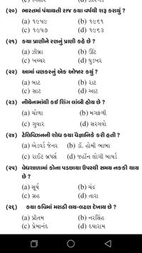 Gujarat all Government Exam For GK Part 26 poster