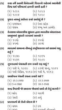 Gujarat all Government Exam For GK Part 26 apk screenshot
