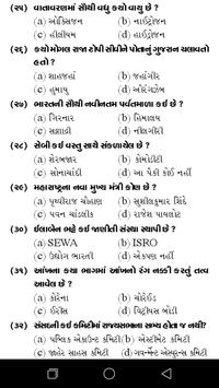 Gujarat all Government Exam For GK Part 29 poster