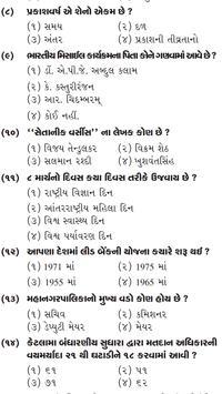 Gujarat all Government Exam For GK Part 29 apk screenshot