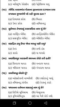 Gujarat all Government Exam For GK Part 32 poster