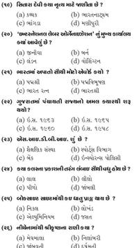 Gujarat all Government Exam For GK Part 41 poster