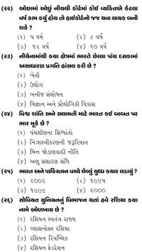 Gujarat all Government Exam For GK Part 41 apk screenshot