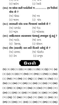 Gujarat all Government Exam For GK Part 06 screenshot 3