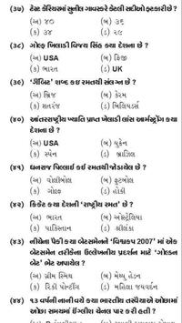 Gujarat all Government Exam For GK Part 06 poster