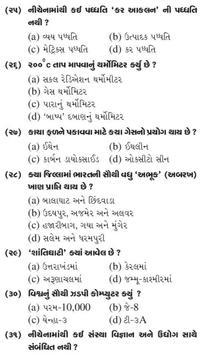 Gujarat all Government Exam For GK Part 06 screenshot 2