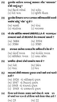 Gujarat all Government Exam For GK Part 08 apk screenshot