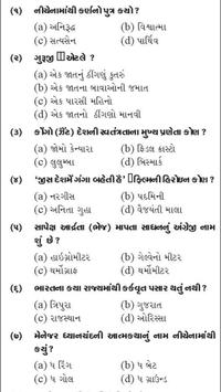 Gujarat all Government Exam For GK Part 08 poster