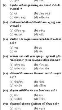 Gujarat all Government Exam For GK Part 09 poster
