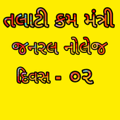 Talati cum Mantri -General Knowledge Day 02 icon