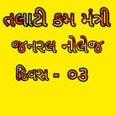 Talati cum Mantri -General Knowledge Day 03 icon