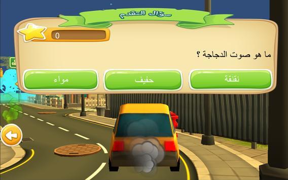 سباق المعلومات screenshot 3