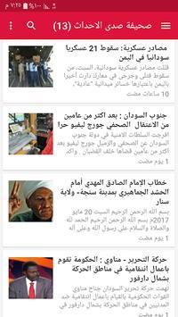 الصحف السودانية apk screenshot