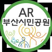 부산시민공원 증강현실(AR) 놀이공간 icon