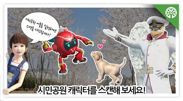 부산시민공원 증강현실(AR) 놀이공간 poster