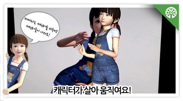 부산시민공원 증강현실(AR) 놀이공간 screenshot 1