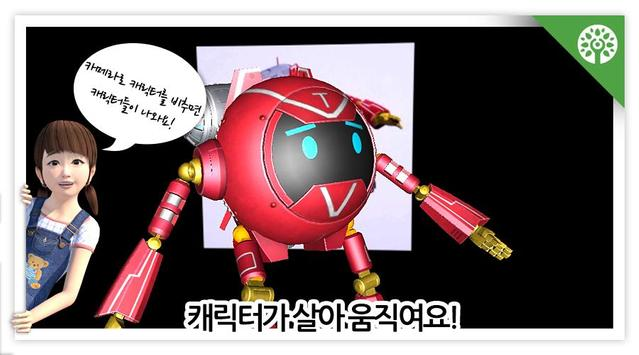 부산시민공원 증강현실(AR) 놀이공간 screenshot 2