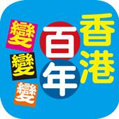 香港百年變變變 icon