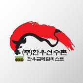 (주)한우선수촌 icon