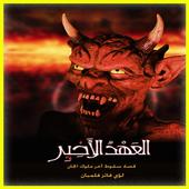رواية العهد الأخير 1 - قصة سقوط آخر ملوك الجان icon