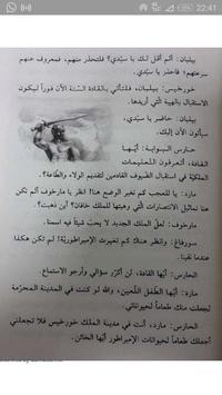 رواية العهد الأخير 1 - قصة سقوط آخر ملوك الجان screenshot 2