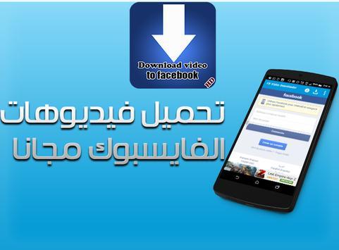 Downloader video for Facebook apk screenshot
