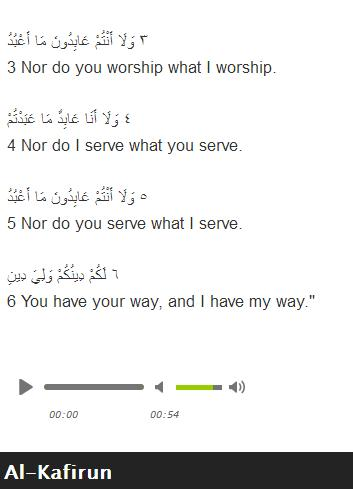 Surah Al - Kafirun Mp3 for Android - APK Download