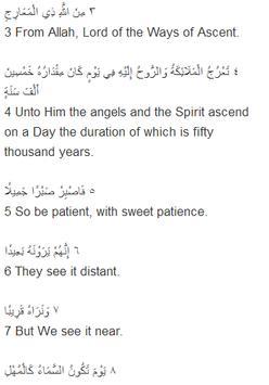 Surah Al - Maarij Mp3 screenshot 1