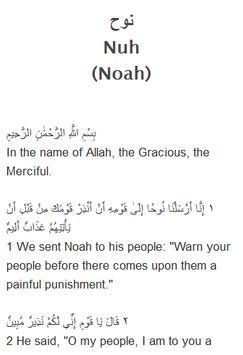 Surah Nuh screenshot 2