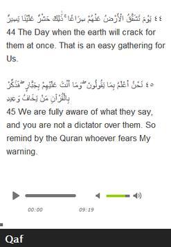 هل قرأ النبي في خطبة الجمعة سورة ق كاملة أم بعضا منها