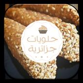 حلويات جزائرية icon