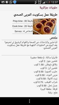 حلويات جزائرية apk screenshot