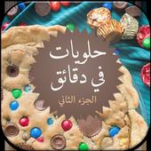 حلويات في 20 دقيقة icon