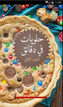 حلويات في 20 دقيقة poster
