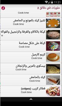 حلويات في 20 دقيقة screenshot 2