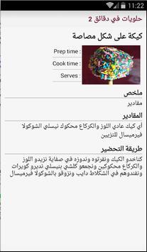 حلويات في 20 دقيقة screenshot 3