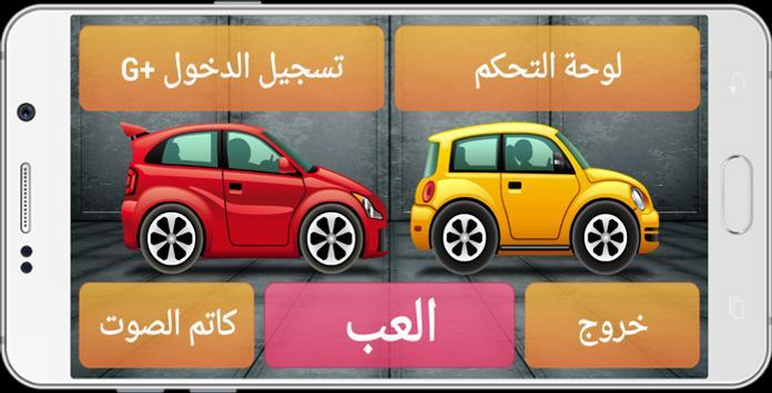 العاب سيارات سباق screenshot 4
