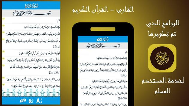 Reader - the quran screenshot 1