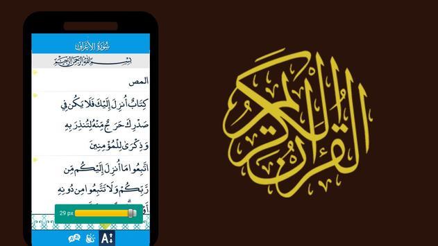Reader - the quran screenshot 5