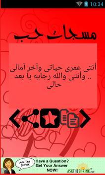 رسائل وانساب حب 2015- مسجات حب apk screenshot